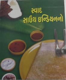 Swad South Indianno Gujarati Book by Gurjar Granth Ratna Karyalaya