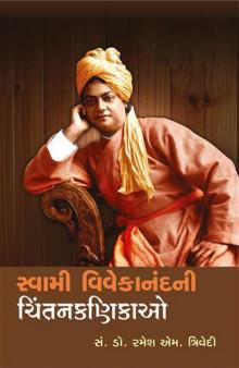 Swami Vivekanand Ni Chintan Kanikao Gujarati Book Written By Dr Ramesh M Trivedi
