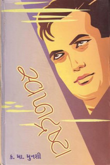 Swapnadrashta Gujarati Book by K M Munshi