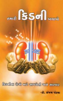 Tamari Kidney Bachavo Gujarati Book Written By Dr Sanjay Pandya