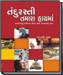 Tandurasti Tamara Hathma Gujarati Book by Kanti Bhatt
