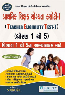 TET-1 (1 TO 5) TOTAL STUDY MATERIAL 2015 Gujarati Book Written By Jagdish Patel
