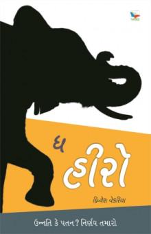 The Hero Gujarati Book Written By Divyesh Vekariya