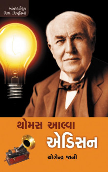 Thomas Alva Edison Gujarati Book Written By Yogendra Jani