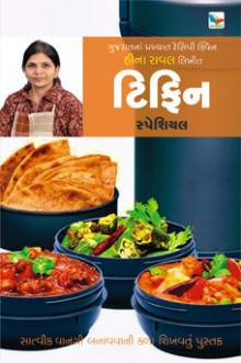 Tifin Special Gujarati Book Written By Heena Raval