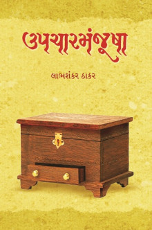 Upachar Manjusha Gujarati Book Written By Labhshankar Thakar