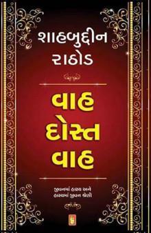 Vaah Dost Vaah Gujarati Book by Shahbuddin Rathod