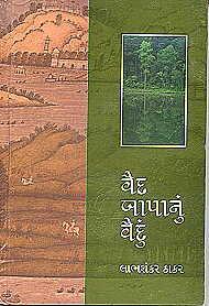 Vaiyd bapanu Vaiydu Gujarati Book Written By Labhshankar Thakar