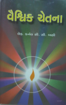 Vaishvik Chetna Gujarati Book