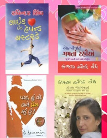 Valentines Day Combo Offer - Best Books for Gift