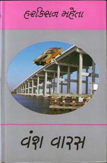 Vansh Varas Vol 1, 2 And 3 Gujarati Book by Harkishan Mehta