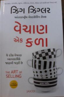 Vechan Ek Kala Gujarati Book