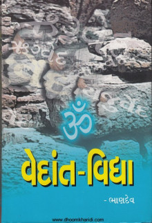 Vedant Vidya Gujarati Book Written By Bhandev