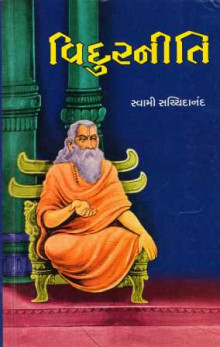 Vidurniti (G) Gujarati Book Written By Swami Sachidanand