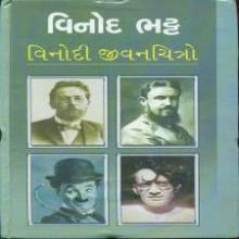 Vinodi Jivanchitro Gujarati Book by Vinod Bhatt