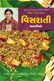 Visarati Vangio Gujarati Book Written By Heena Raval