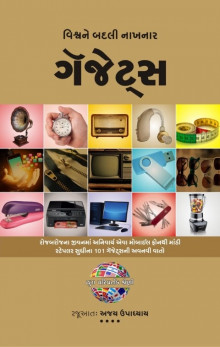 Vishwane Badali Nakhanar Gadgets Gujarati Book