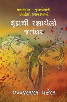 Vrundathi Rakshayelo Jalandhar Gujarati Book Written By Pannalal Patel