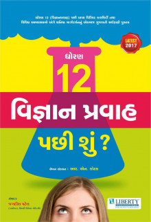 WHAT AFTER STD 12TH SCIENCE Gujarati Book