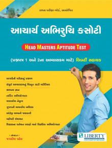 Liberty HMAT exam guide, latest 2017 edition