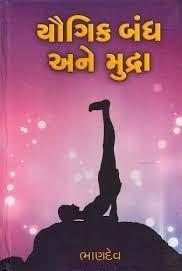 augik Bandh Ane Mudra Gujarati Book
