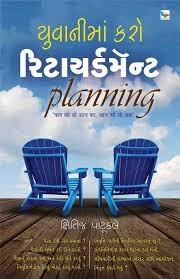 Yuvanima Karo Retirement Planning (book)