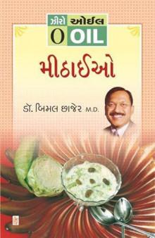 Zero Oil Mithaio Gujarati Book by Bimal Chhajer