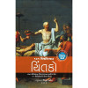 101 Vishwa Vikhyat Chintako Gujarati Book