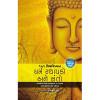 101 Vishwa Vikhyat Dharm Sthapako Ane Santo Gujarati Book