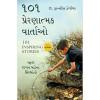 101 Inspiring Stories (Gujarati Edition)