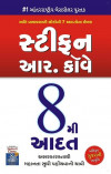 The 8th Habit : From Effectiveness to Greatness (GUJARATI EDITION)