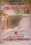 Aagal Dhaso (Gujarati Translation of Pushing To The Front)