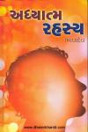 Adhyatma Rahasya Gujarati Book