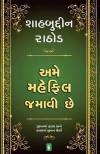 Ame Mahefil Jamavi Chhe