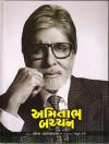 Amitabh Bachchan by Saumya Bandyopadhyay
