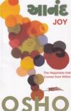 Anand - Joy Gujarati Book