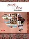 Aanand Kheda District Atlas Map Gujarati Book