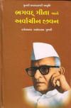 Bhagwad Geeta Ane Arvachin Jivan