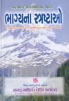 Bhagyana Srashtao (Gujarati Translation of Architects of Fate)