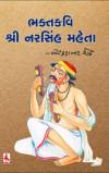Bhakta Kavi Shri Narsinha Maheta Gujarati Book