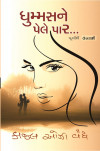 Dhummas Ne Pele Paar Vol 1,2 by Kaajal Oza Vaidhya