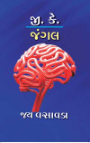 G.K. Jungle Gujarati Book