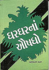 Ghar Ghar Na Aaushadho Gujarati Book