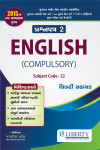 GPSC Mains English Compulsory for paper 2