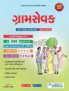 Gramsevak Exam Guide For Class 3 (2017 edition)