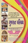 Gujarat Parichay for GPSC