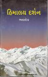 Himalay Darshan Gujarati Book