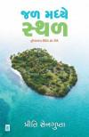 Jal Madhye Sthal Gujarati Book