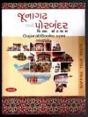 Junagad Ane Porbandar District Atlas Map  Gujarati Book