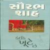 Kaik Khute Chhe